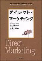 ダイレクト・マーケティング (DO BOOKS―マーケティング・ベーシック・セレクションシリーズ)