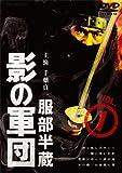 服部半蔵 影の軍団 VOL.1[DVD]
