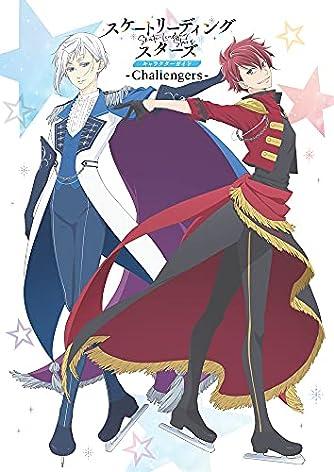 スケートリーディング☆スターズ キャラクターガイド: Challengers