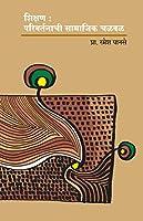 Shikshan Parivartanachi Samajik Chalval