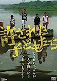 許された子どもたち(豪華版)[DVD]