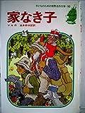 子どものための世界名作文学〈10〉家なき子 (1978年)