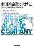 多国籍企業の世界史:グローバル時代の人・企業・国家