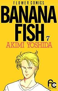 BANANA FISH 7巻 表紙画像