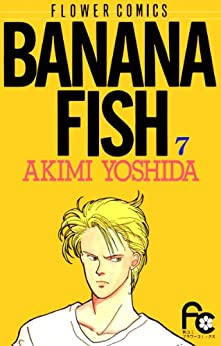 [吉田秋生]のBANANA FISH(7) BANANA FISH (フラワーコミックス)