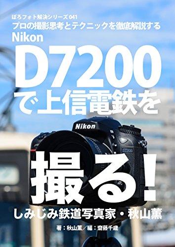 Boro Foto Kaiketu Series 041 Nikon D7200 PRO SHOT Rail Photographer Akiyama Kaoru (Japanese Edition)