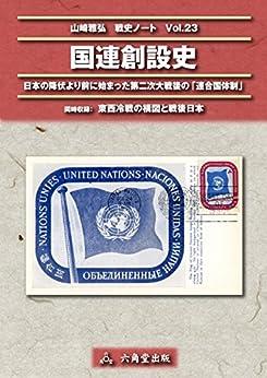 [山崎雅弘]の国連創設史