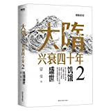 The Rise and Fall of the Sui Dynasty (2) (Chinese Edition)
