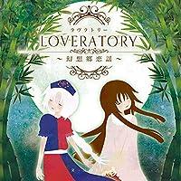 LOVERATORY ~幻想郷恋謡~[東方Project]