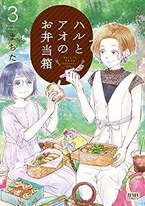 ハルとアオのお弁当箱 3巻 (ゼノンコミックス)