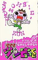 ゾゾゾ ゾンビ-くん (8) (てんとう虫コロコロコミックス)