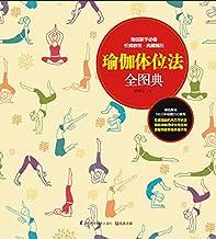 瑜伽体位法全图典 (品尚生活系列 瑜伽教练的标准课程,自学者的入门天书;权威瑜伽机构五年研发,国际瑜伽导师全程监制,明星教练亲身示范)