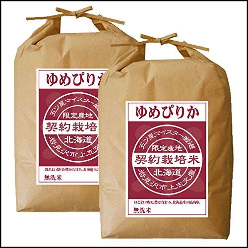 ゆめぴりか 無洗米 10kg (5kg×2袋) 五つ星お米マイスター契約栽培米 平成30年度産 北海道産