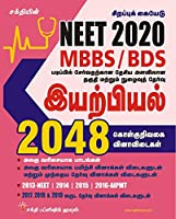 NEET 2020 Guide for MBBS/BDS in PHYSICS in TAMIL with 2048 OTQA and Previous year Solved Papers from 2013 to 2019 / Latest