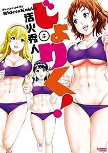 じょりく!(5) (バンブーコミックス)