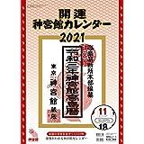 開運神宮館カレンダー(大) 2021 ([カレンダー])