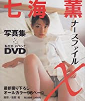 七海薫ナースファイルX―写真集&私生活・メイキングDVD