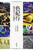色紀行―日本の美しい風景