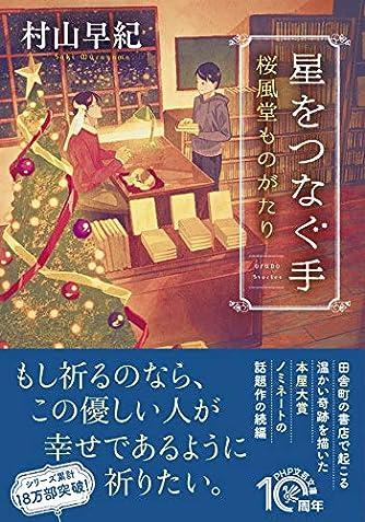 星をつなぐ手 桜風堂ものがたり (PHP文芸文庫)
