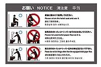 ラウディ トイレ看板 トイレ マナー プレート 看板 注意 警告 【グレー色】 (横30㎝×縦20㎝)
