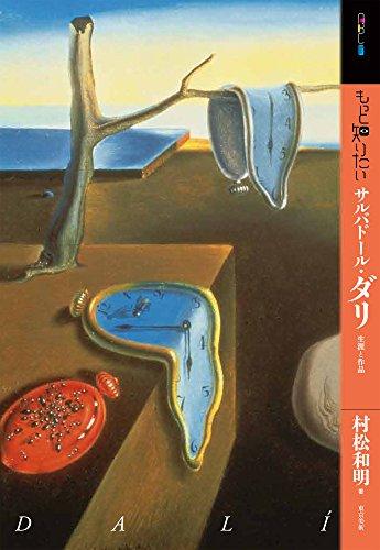 もっと知りたいサルバドール・ダリ 生涯と作品 (アート・ビギナーズ・コレクション)