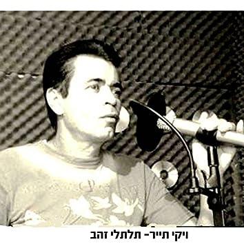 Taltaley Zahav