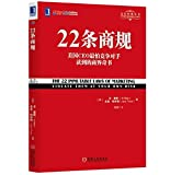 Positioning Classic Series: 22 business rules(Chinese Edition)