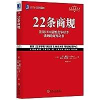 定位经典丛书:22条商规