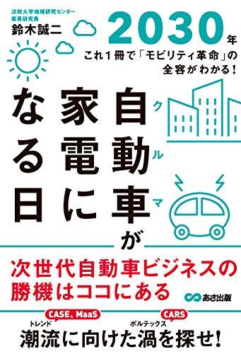 自動車(クルマ)が家電になる日  2030年-これ1冊で「モビリティ革命」の全容がわかる!
