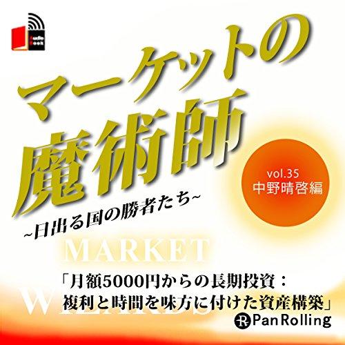 『マーケットの魔術師 ~日出る国の勝者たち~ Vol.35 中野晴啓編』のカバーアート