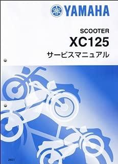 ヤマハ シグナスX/XC125 FI インジェクション(28S/1YP/BF9) サービスマニュアル/整備書/追補版 QQS-CLT-010-28S