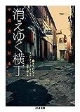 消えゆく横丁: 平成酒場始末記 (ちくま文庫)
