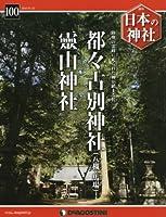 日本の神社 100号 (都々古別神社(八槻・馬場)・靈山神社) [分冊百科]