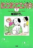 にこにこエガ夫 (1) (バンブーコミックス 4コマセレクション)