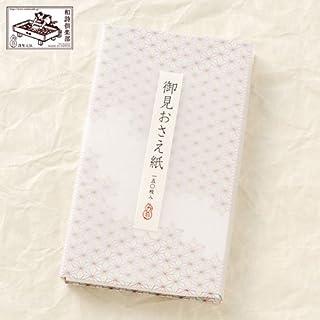 和詩倶楽部 御見おさえ紙麻の葉150枚入 (OO-108)