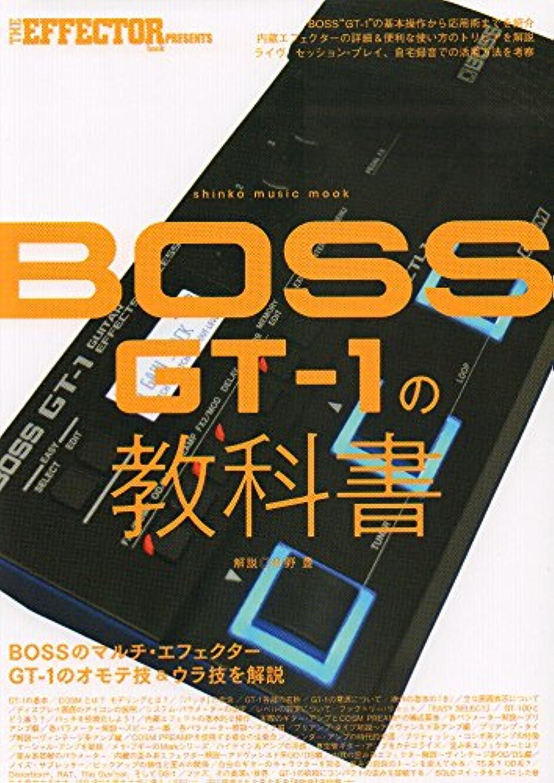 任命するクランプ六BOSS GT-1の教科書 (シンコー?ミュージックMOOK)