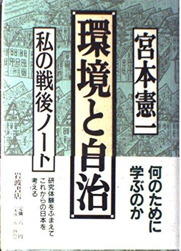 Kankyō to jichi: Watakushi no sengo nōto (Japanese Edition)
