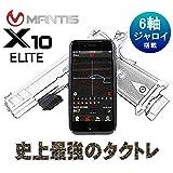 Mantis X10 ELITE シューティング トレーニング タクトレ 射撃訓練