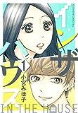インザハウス(1) (Kissコミックス)