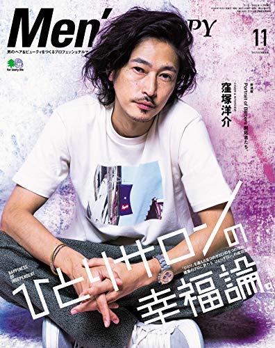 Men's PREPPY(メンズプレッピー) 2020年11月号【表紙&INTERVIEW 窪塚洋介】