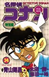 名探偵コナン 特別編 34 (てんとう虫コミックス)