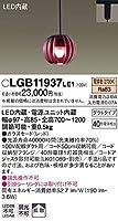パナソニック(Panasonic) Everleds LED 配線ダクトタイプ LEDペンダント LGB11937LE1 (拡散タイプ・電球色)