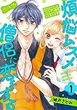 煩悩ムスメ僧侶に恋をする ベツフレプチ(1) (別冊フレンドコミックス)