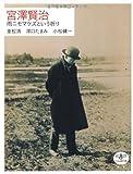宮澤賢治―雨ニモマケズという祈り (とんぼの本)