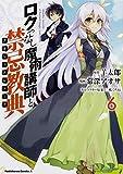 ロクでなし魔術講師と禁忌教典 (6) (角川コミックス・エース)