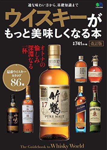 ウイスキーがもっと美味しくなる本 改定版 (エイムック 3974)