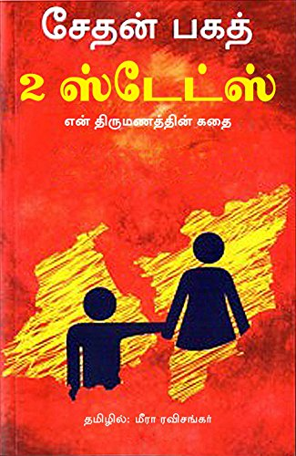2 States The Story Of My Marriage Tamil Edition Ebook Bhagat Chetan Ravishankar Meera Amazon In Kindle Store
