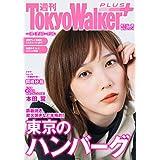 週刊 東京ウォーカー+ 2019年No.1 (1月9日発行) [雑誌]