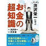 マンガ 渋沢栄一に学ぶ 一生モノのお金の超知識