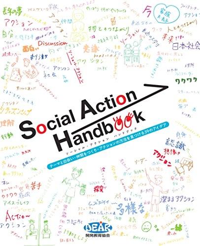 Social Action Handbook(ソーシャル・アクション ハンドブック)-テーマと出会い・仲間をつくり・アクションの方法を見つける39のアイデア